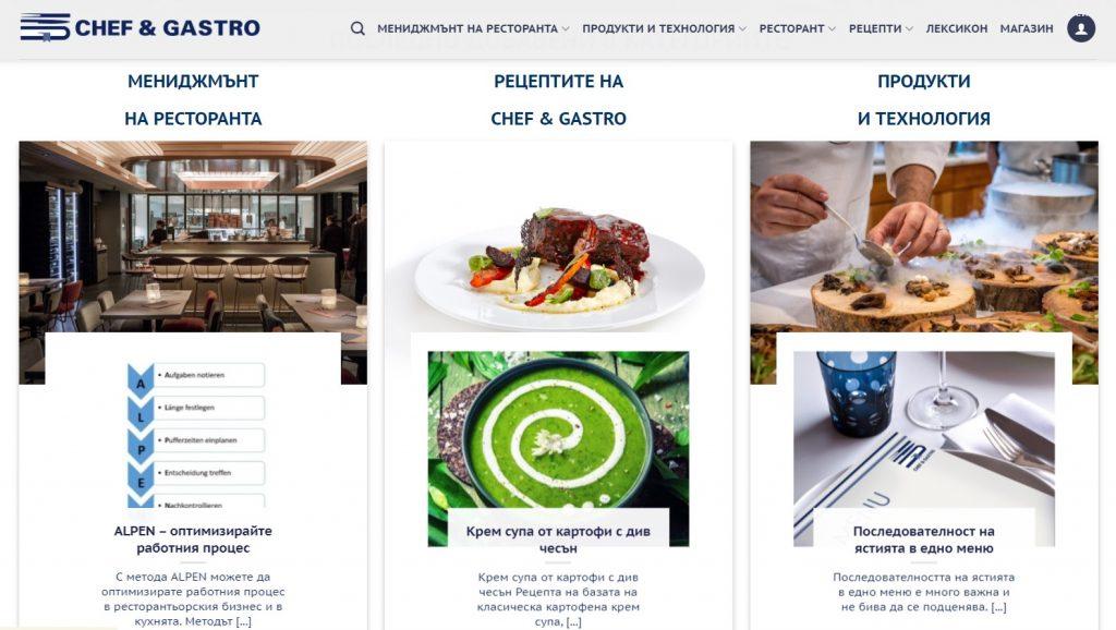 Нова платформа предлага богата информация за млади готвачи и ученици в професионалните гимназии по ресторантьорство